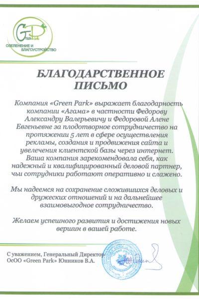 ОсОО «Green Park»