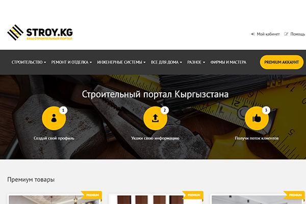 Перезапуск www.stroy.kg — строительный портал Бишкека