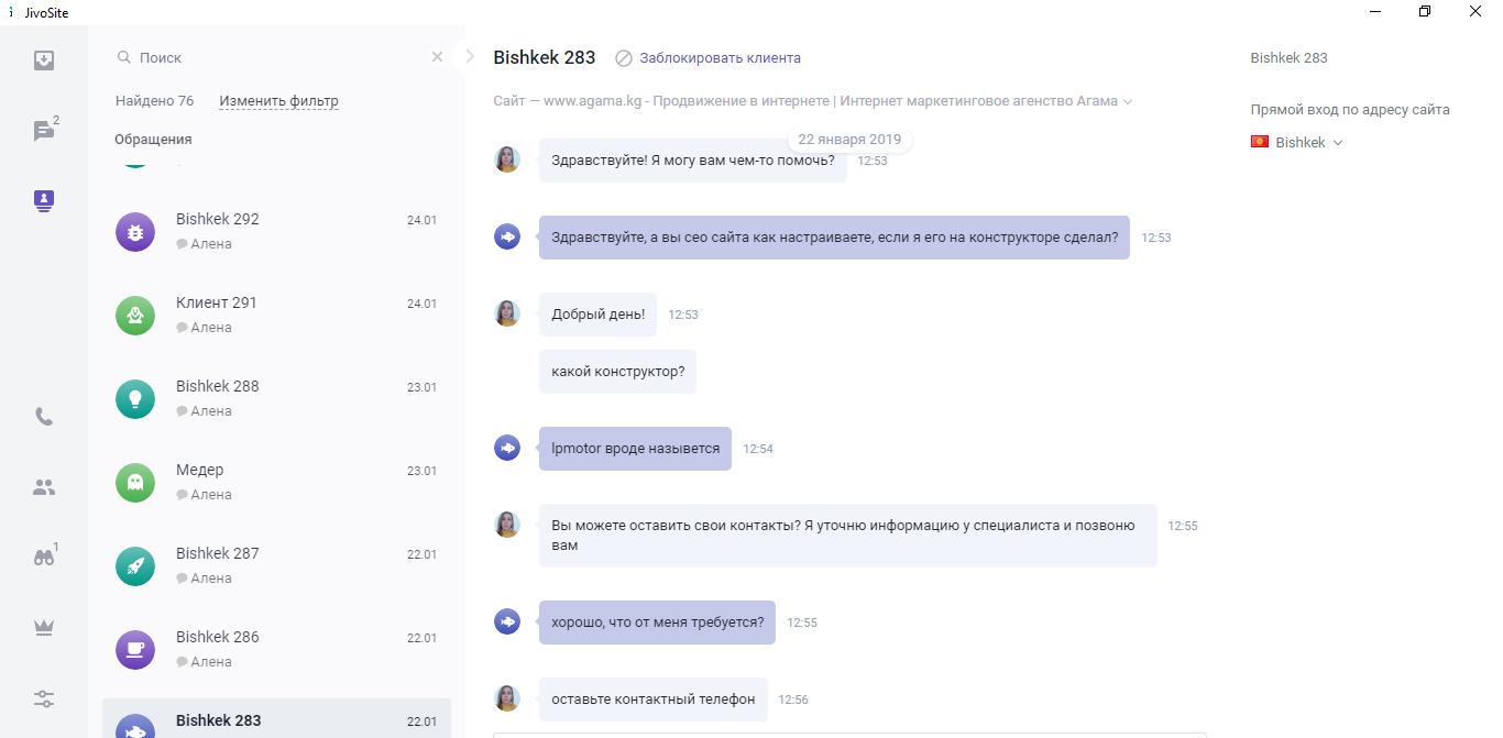 Как не упустить клиента онлайн: о пользе «живого» сайта
