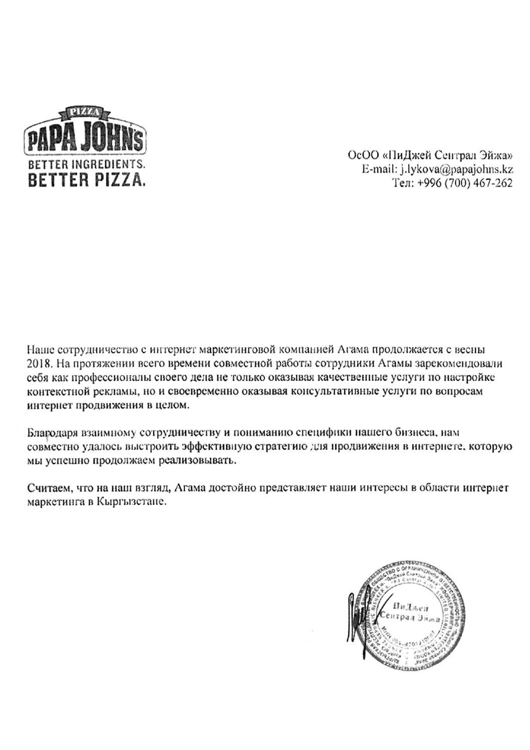 Papajohns.kz