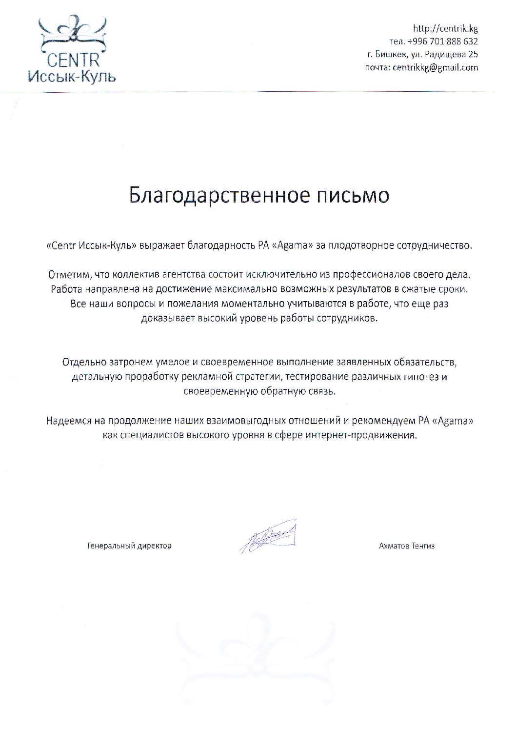 Centr Иссык-Куль